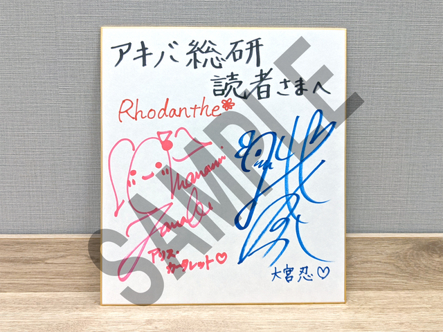 最新シングル「きんいろローダンセ」とGraduation Album「大感謝」リリース記念! Rhodanthe*(西明日香・田中真奈美)サイン色紙を抽選で1名様にプレゼント!