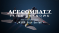 「ACE COMBAT 7: SKIES UNKNOWN」が300万本突破! 8月31日にスキンを無料配信!