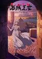 TVアニメ「海賊王女」、オンエアに先駆け瀬戸麻沙美&鈴木崚汰によるラジオ番組が9月7日より放送決定!