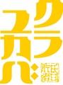 塚原重義監督のオリジナル長編アニメ「クラユカバ」の全編制作が決定! 歓楽街「水のチマタ」が描かれた新規ビジュアルも公開!