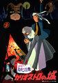 無料放送のBS12にて「ルパン三世 カリオストロの城」リマスター版が10月3日(日)放送決定!