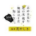 「あの日見た花の名前を僕達はまだ知らない。」×浅草花やしきコラボイベントが開催決定! 前売り券は9月3日より発売!