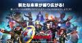 マーベル初のスマホ向けオープンワールドRPG!「マーベル・フューチャーレボリューション」本日正式リリース!