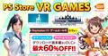 「PlayStation VRゲームセール」開催!「サマーレッスン」「アイドルマスター シンデレラガールズ ビューイングレボリューション」が最大60%OFF!