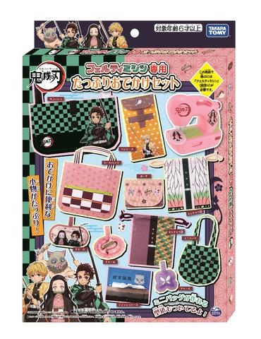 「鬼滅の刃」トミカや人生ゲーム、フェルトのおでかけセットなど15商品を10月2日から順次発売!