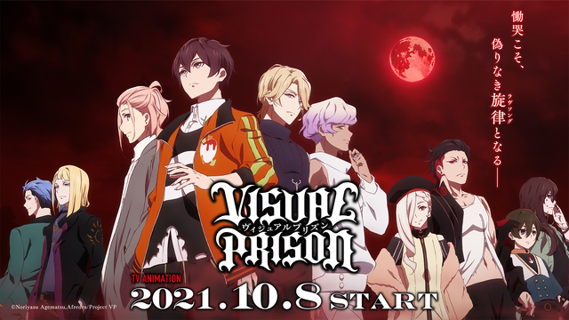TVアニメーション「ヴィジュアルプリズン」、10月8日(金)よりTOKYO MXほかにて放送開始! 第1話先行試写会実施決定!