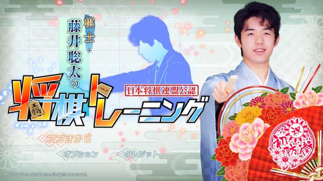 【2021】初心者からベテランまで楽しめる!将棋ゲームオススメ10選!