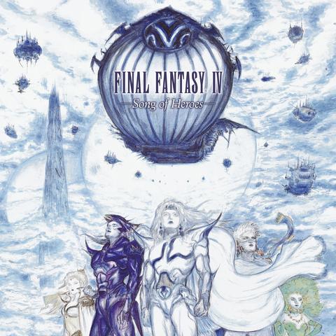 「FFIV」30周年! アナログレコード「FINAL FANTASY IV -Song of Heroes-」本日発売!