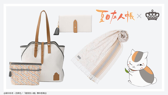 「夏目友人帳」ニャンコ先生の愛らしいバッグ・ストール・財布が登場!