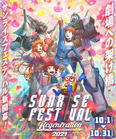 「サンライズフェスティバル2021 REGENERATION」、10月1日(金)~31日(日)開催! 上映ラインアップ発表!!