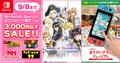 「テイルズ オブ ヴェスペリア REMASTER」などが3000円以下! Switchでバンダイナムコエンターテインメントが9月8日までセール中!
