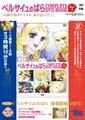#ベルばらの日 気高く咲いて、美しく散るっ…!! 祝! 原作漫画誕生50周年「ベルサイユのばら COMPLETE DVD BOOK」全5巻、10月より刊行決定!