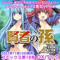 「賢者の孫」コミックス18巻DXパックは、セクシーアクリルフィギュア2体付き! ただいま予約受付中!