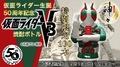 \仮面ライダー生誕50周年記念!/ 仮面ライダーV3焼酎ボトルが数量限定発売決定! 9月1日(水)12時より予約受付開始!!
