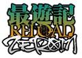 TVアニメ「最遊記RELOAD -ZEROIN-」2022年1月放映決定! 大塚芳忠らキャスト第2弾&PV公開!