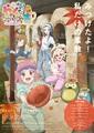 TVアニメ「やくならマグカップも 二番窯」新キャラと内田彩ら追加キャスト、PV一挙公開! 10月1日(金)放送開始!