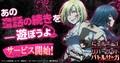 放送中のTVアニメ原作の新作ゲーム「ピーチボーイリバーサイドバトルサーガ」、好評配信中!