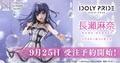 「IDOLY PRIDE」より、キャラクターデザイン原案QP:flapper描き下ろしの長瀬麻奈フィギュアが発売決定! 9月25日予約開始!