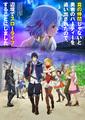 TVアニメ「真の仲間じゃないと勇者のパーティーを追い出されたので、辺境でスローライフすることにしました」、PV第2弾&追加キャラ3名公開!