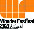 「ワンダーフェスティバル2021[秋]」開催中止に伴う代替オンラインイベント、10月9日(土)に開催決定