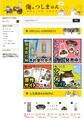 アニメも人気の「俺、つしま」公式通販サイトが誕生! 開店記念「つーさんの開運掛け軸」の予約がスタート!