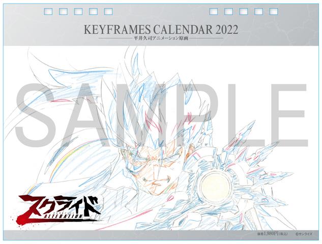 放映20周年!「スクライド オルタレイション KEYFRAMES CALENDAR 2022 -平井久司アニメーション原画-」の予約がスタート!