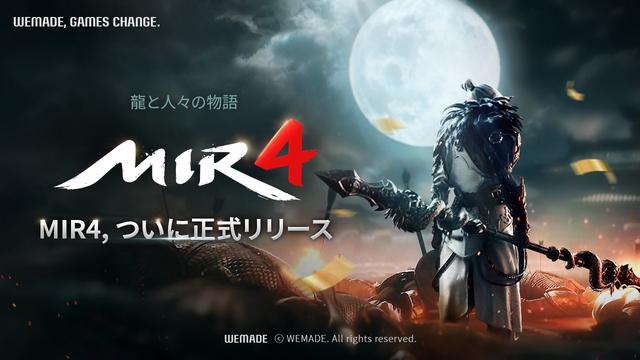 本日配信開始! 東洋の美しさをMMORPGで表現した、ブロックバスターMMORPG「MIR4」