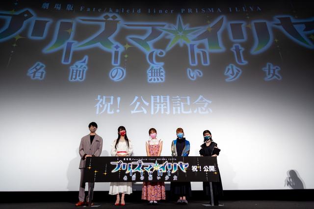 劇場版「Fate/kaleid liner プリズマ☆イリヤ Licht 名前の無い少女」、舞台挨拶レポート到着! シリーズ続編制作決定!!