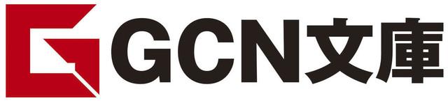 GCノベルズが贈る新ライトノベルレーベル誕生! GCN文庫、10月20日に創刊!
