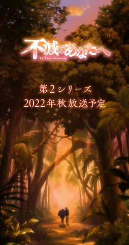 「不滅のあなたへ」アニメ第2シリーズ制作が決定! 原作は「聲の形」の大今良時!
