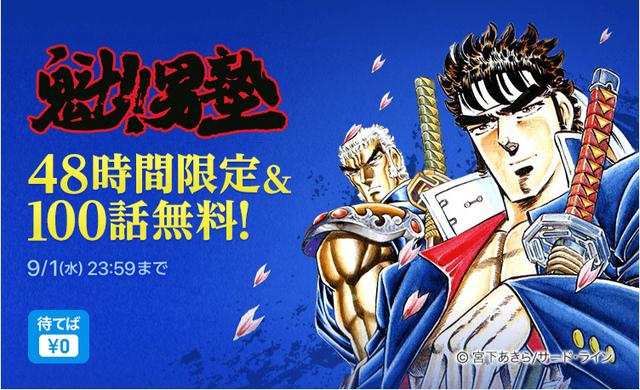 9月1日(水)23:59まで「魁!!男塾」がピッコマで無料! 80年代ジャンプ黄金期を支えた名作