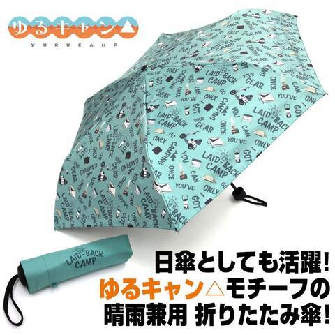「ゆるキャン△」晴雨兼用の折りたたみ傘が再販決定! 9月2日まで予約受付中!
