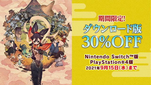 Switch/PS4「天穂のサクナヒメ」DL版が9月15日まで30%オフ! 話題の米作り×アクションを体験!