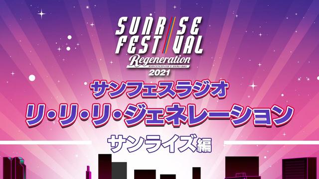 「サンライズフェスティバル2021 REGENERATION」前夜祭、WEBラジオが本日22時よりプレミア公開!