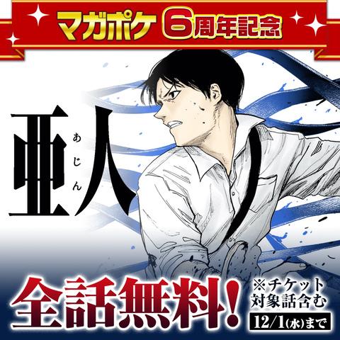 「亜人」が期間限定で全話無料! マガポケ6周年キャンペーン開催中!