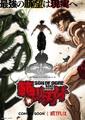 Netflixアニメ「範馬刃牙」、山寺宏一・野島健児ら演じる追加キャラを公開! 激闘のPV第2弾!