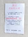 ラーメン店「中華そば 龍の製麺所」が、8月29日をもって閉店