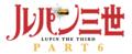 TVアニメ「ルパン三世」PART6で次元役が大塚明夫に交代! 熱いコメント&PV第2弾も公開! 10月9日(土)より順次全国放送