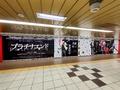 10月7日に放送スタート! TVアニメ「プラチナエンド」、渋谷・新宿・池袋の駅構内に大型広告が出現!