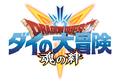 「ドラゴンクエスト ダイの大冒険 -魂の絆-」サービス開始予定が9月28日に決定! App Storeの事前登録受付を開始!