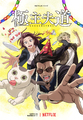 Netflixアニメ「極主夫道」パート2、10月7日(木)より配信決定! 予告映像・場面写真公開!