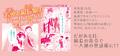 「組長娘と世話係」TVアニメ化決定! お年頃な幼女&鬼畜イケメンヤクザのハートフル任侠コメディ!