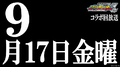 TVアニメ『新幹線変形ロボ シンカリオンZ』に「500 TYPE EVA」が登場! 碇シンジ役・緒方恵美、9/17放送「シンカリオンZ×エヴァコラボ」回を語る!
