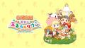 「牧場物語 再会のミネラルタウン」が今秋PS4/XBOXに登場! 特典付きダウンロード版も!
