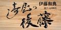 【インタビュー】後藤隊長が寿司屋の親父に!? HEADGEAR・伊藤和典が語る「パトレイバー」秘話と、「あの事件」から30年後の世界を描く最新作「寿司屋の後藤」のアレやコレ!