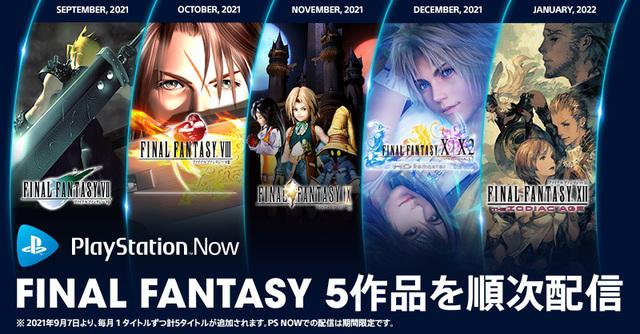 「FINAL FANTASY」シリーズ名作5作品が、今月からPlayStation Nowで順次配信!