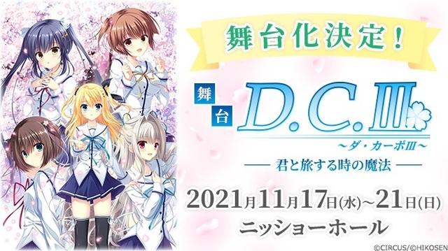 シリーズ初の舞台化「舞台『D.C.III~ダ・カーポIII~君と旅する時の魔法』」2021年11月公演決定! 新田恵海、佐々木未来らが出演