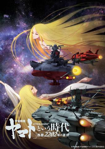 最新作の冒頭映像も!「『宇宙戦艦ヤマト』という時代 西暦2202年の選択」9月23日から新宿・大阪・愛知・熊本で復習上映が決定!