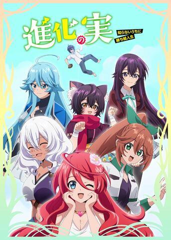 TVアニメ「進化の実 ~知らないうちに勝ち組人生~」、日笠陽子らキャスト第3弾&キービジュアル第2弾公開!