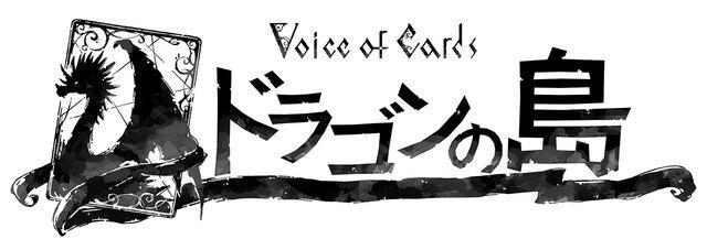 スクエニより新作RPG「Voice of Cards ドラゴンの島」発売決定!「NieR」や「ドラッグ オン ドラグーン」スタッフが贈る、全てカードの脳内再生RPG